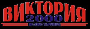 Климатици Viktoria2000 – Велико търново