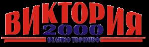 виктория 2000 logо